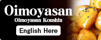 Oimoyasan English Here