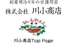 創業明治9年の甘藷問屋株式会社川小商店